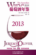 The Australian wine annual 2013 - Chinese edition - by Jeremy Oliver