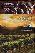 First Families of wine, Chinese edition by Graeme Lofts